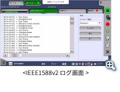 IEEE1588v2 ログ画面