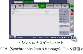 シンクロナスイーサネット SSM(Synchronous Status Message)モニタ画面