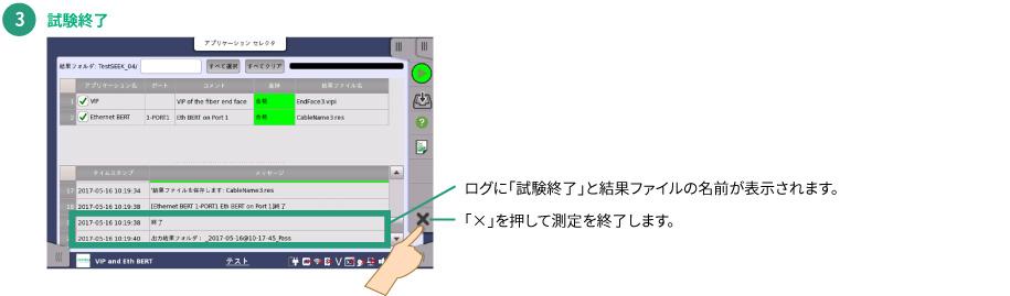 MT1040A_自動試験_試験終了