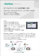 IP マルチキャスト伝送評価に対応