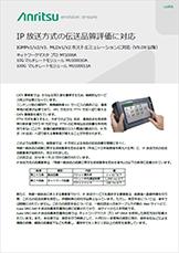 IP 放送方式の伝送品質評価に対応(リーフレット)