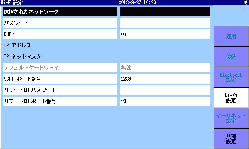 MT9085シリーズの設定画面