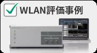 無線LAN機器の評価事例一覧ページ