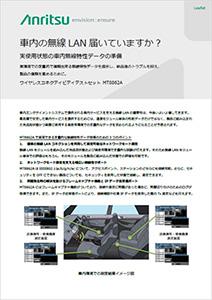 mt8862a-leaflet-jl1100.pdf
