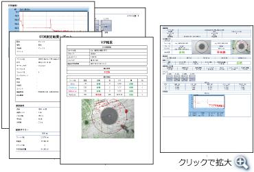 MT9085シリーズ、レポート作成