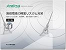 無線環境の障害リスクと対策 資料ダウンロード