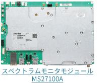 スペクトラムモニタモジュール MS27100A