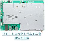 リモートスペクトラムモニタ MS27100A