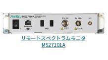リモートスペクトラムモニタ MS27101A
