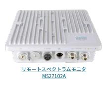 リモートスペクトラムモニタ MS27102A