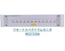 リモートスペクトラムモニタ MS27103A
