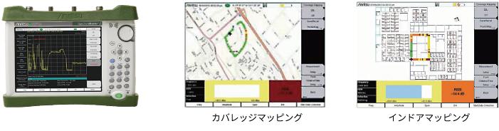 エリア調査(信号強度調査)