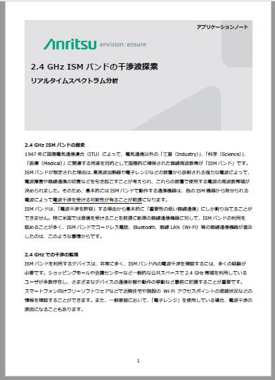 2.4GHz ISMバンドの干渉波探索