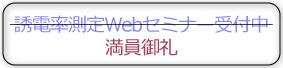 誘電率測定Webセミナー受付 満員御礼