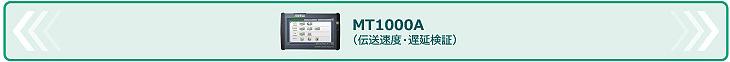 MT1000A