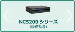 NC5200シリーズ