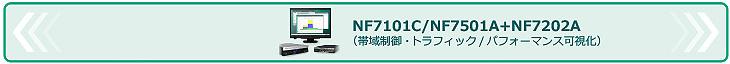 NF7101C/NF7501A+NF7202A