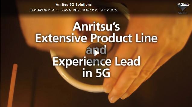 video-gallery-anritsu-5g-solutions