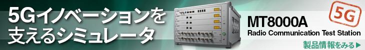 ラジオコ ミュニケーション テストステーション MT8000A