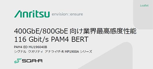 リーフレット:400GbE/800GbE 向け業界最高感度性能 116Gbit/s PAM4 BERT[全2ページ、0.9 MB]