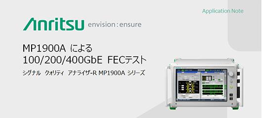 アプリケーションノート:MP1900Aによる100/200/400GbE FECテスト[全9ページ、1.9 MB]
