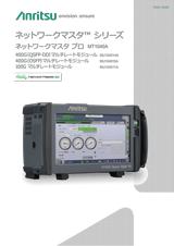 データシート:ネットワークマスタ プロ MT1040A