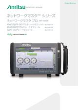 製品カタログ:ネットワークマスタ プロ MT1040A
