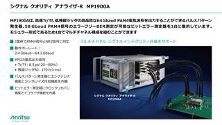 100GbE/400GbE、800GbEの光デバイスのパルスパターン発生器/ビットエラー測定器