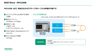 AOC(Active Optical Cable)のビットエラー測定器&サンプリングオシロスコープ