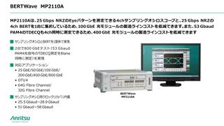 100GbE/400GbE/800GbE 光モジュールのサンプリングオシロスコープ&100GbEのビットエラー測定器