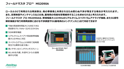 ローカル5G基地局の性能評価、エリア干渉波探索のパートナー
