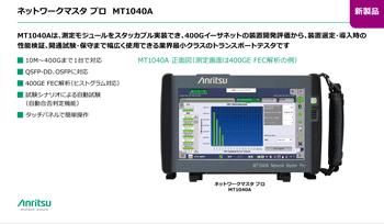 400Gイーサネット装置評価から開通/保守に対応するトランスポートテスタ