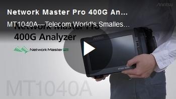 フィールドやデータセンタでの400Gイーサネットテストに最適なネットワークテスタ MT1040A