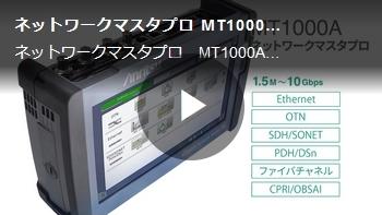 MT1000Aによるイーサネット測定方法の紹介