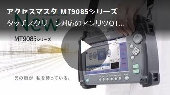 タッチスクリーン対応のアンリツOTDR、MT9085シリーズ