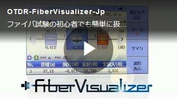 ファイバ試験の初心者でも簡単に扱えるFiber Visualizer機能の紹介
