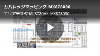 エリアテスタ ML8780Aおよびカバレッジマッピング MX878090Aを使用した屋内マッピング