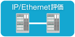 IP/Ethernet評価