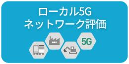 ローカル5Gネットワーク評価