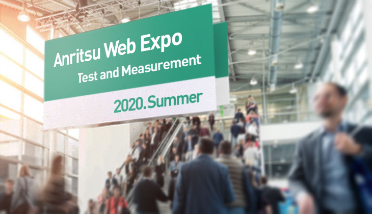 Anritsu Web Expo ~Test and Measurement~