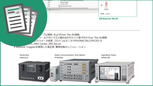 リーフレット:5G デバイスのファンクション試験