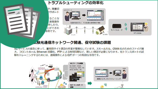 リーフレット:トランスポートネットワーク建設・保守  どこでも、簡単に、測定器を遠隔操作
