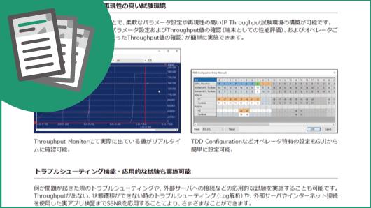 リーフレット:効率的な5Gデバイス向けIP Throughput試験環境の構築に貢献