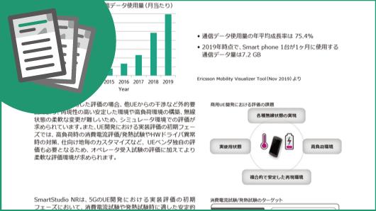 リーフレット:5G端末に効果的な消費電流試験/発熱試験環境を提供