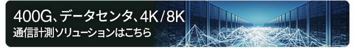 400G、データセンタ、4K/8K向け通信計測ソリューション