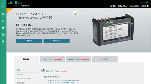 MT1000A 製品ページ