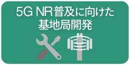 5G NR普及に向けた基地局開発