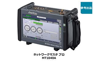 アンリツ ネットワークマスタプロ MT1040A