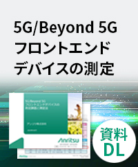 「5G/Beyond 5Gフロントエンドデバイスの測定課題と測定法」資料ダウンロード