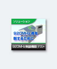 スマートメーター等の920MHz帯無線モジュール評価